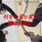 儲かる人生の鉄則vol.461~誰とやるか!~