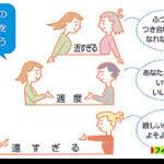 儲かる人生の鉄則vol.476~人との距離感~