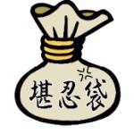 儲かる人生の鉄則vol.475~堪忍袋~