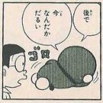 儲かる人生の鉄則vol.514~後ではナシよ!~