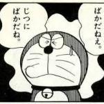 儲かる人生の鉄則vol.541~おバカさん~