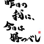 儲かる人生の鉄則vol.540~自分に勝つ~