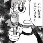 儲かる人生の鉄則vol.554~言い訳~