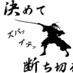 儲かる人生の鉄則vol.567~決断~